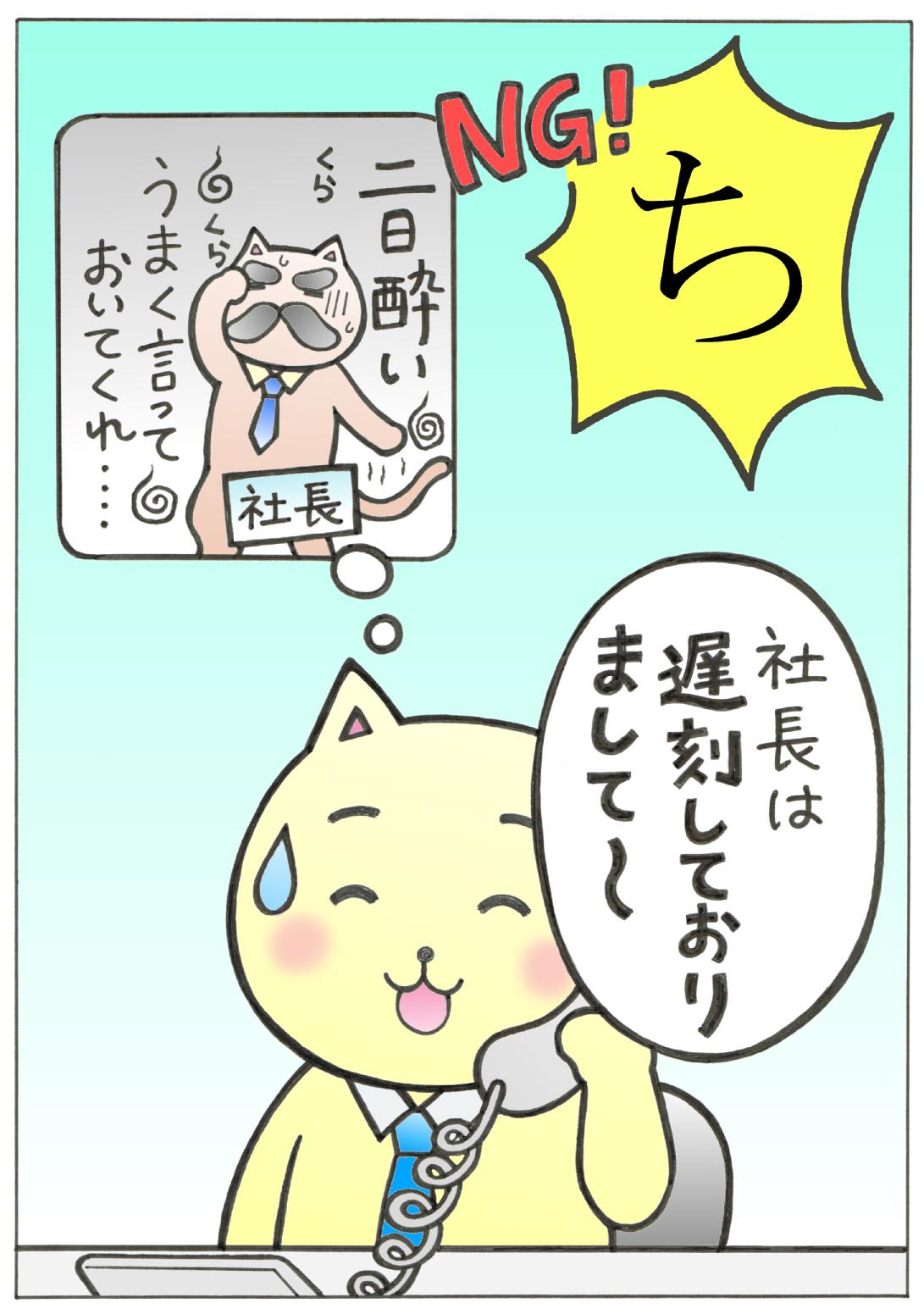 NGな言葉遣い_ち